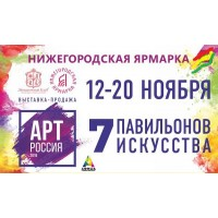 """АРТ РОССИЯ 2016"" г. Нижний Новгород."